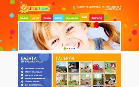 Screenshot of FAQ Page littlelions.net - Детска къща Малки лъвчета/ база/ просторни, светли стаи/ три площадки за игра - captured Oct. 2, 2014