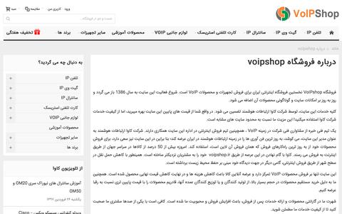 Screenshot of About Page voipshop.ir - درباره voipshop - captured Sept. 22, 2018