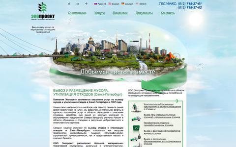 Screenshot of Home Page eco-proekt.spb.ru - ЭкоПроект :: Вывоз мусора (Санкт-Петербург) • Утилизация отходов в СПб • Транспортировка и размещение мусора и отходов - captured Feb. 1, 2018