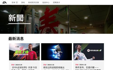 Screenshot of Press Page ea.com - EA新闻 - Official EA Site - captured June 28, 2018