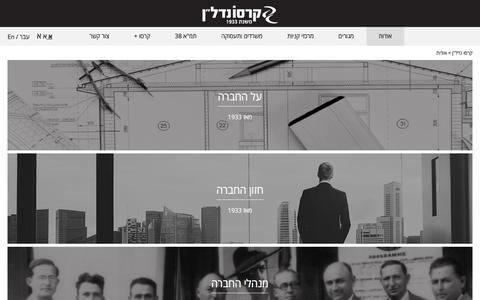 """Screenshot of About Page carasso-nadlan.co.il - קרסו נדל""""ן - captured Sept. 19, 2017"""