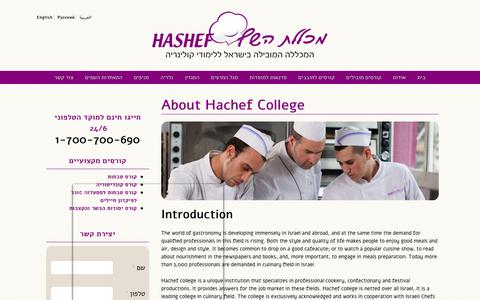 Screenshot of About Page hashef.co.il - About Hachef College - מכללת השף - captured Jan. 21, 2017