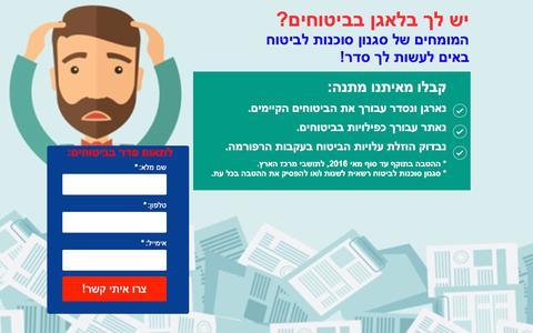 Screenshot of Landing Page pagewiz.net - סגנון סוכנות לביטוח- מבצע עושים סדר בביטוחים פסח 2016 - captured July 23, 2017