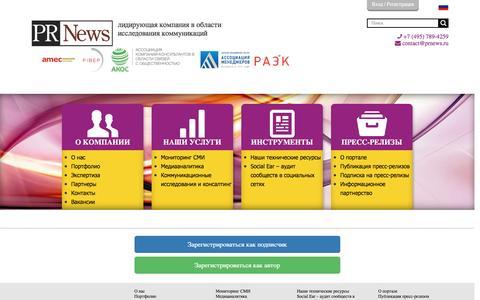 Screenshot of Signup Page prnews.ru - Регистрация - captured Sept. 16, 2016