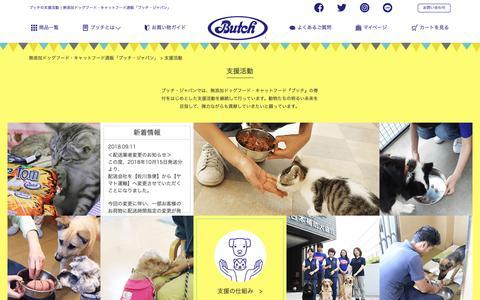 Screenshot of Support Page butch-japan.jp - 支援活動   無添加ドッグフード・キャットフード通販「ブッチ・ジャパン」 - captured Oct. 9, 2018