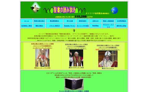 Screenshot of catholic.ne.jp - カトリック金沢教会「聖書の読み説き」横浜教区 - captured Oct. 12, 2015
