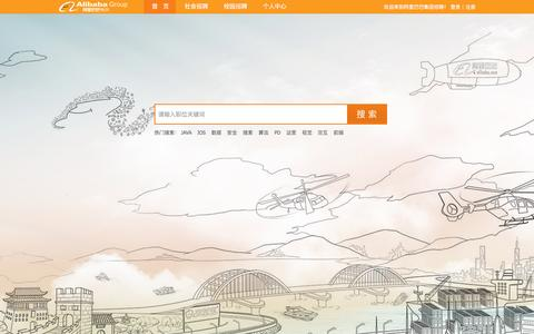Screenshot of Signup Page alibaba.com - 首页 - 阿里巴巴集团招聘 - captured April 3, 2016
