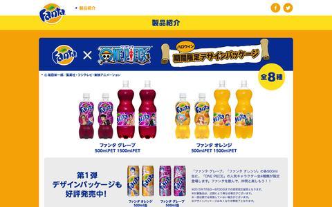 Screenshot of Products Page fanta.jp - 製品紹介 | Fanta Official Site ファンタ オフィシャルサイト - captured Sept. 26, 2015