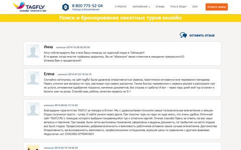 Screenshot of Testimonials Page tagfly.ru - Хотите купить тур онлайн - сервис TagFly по онлайн поиску, подбору, бронированию туров и путевок, авиабилетов и отелей со скидками для Вас! - captured Oct. 30, 2014