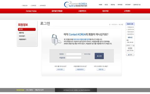 Screenshot of Login Page kotra.or.kr - Contact KOREA - 로그인 - captured Jan. 12, 2017