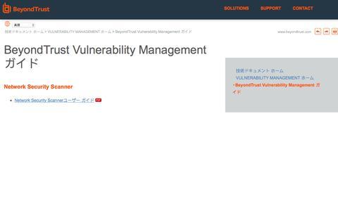 Screenshot of Team Page beyondtrust.com - BeyondTrust Vulnerability Management ガイド - captured Jan. 3, 2020