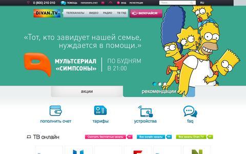 Screenshot of Home Page divan.tv - Онлайн ТВ и фильмы на телевизоре, планшете, смартфоне и компьютере - captured Sept. 24, 2015