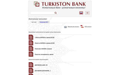 Shartnomalar namunalari | Turkiston Bank
