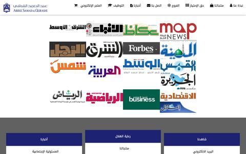 Screenshot of Press Page asqgrp.com - أخبارنا - captured June 24, 2017