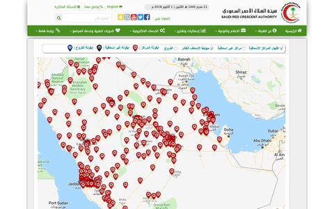 Screenshot of Locations Page srca.org.sa - مواقع الهيئة - هيئة الهلال الأحمر السعودي - captured Oct. 2, 2018
