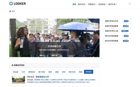 Screenshot of Home Page lookerchina.com - 首页 - captured Feb. 21, 2020