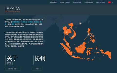Home page (CH) | lazadacom