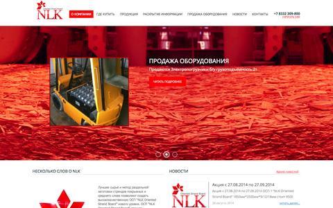 Screenshot of Home Page nlk.ru - О компании / «Нововятский лыжный комбинат» г. Киров - captured Oct. 6, 2014
