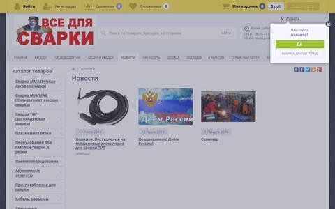 Screenshot of Press Page ctc22.ru - Новости - captured Oct. 27, 2018