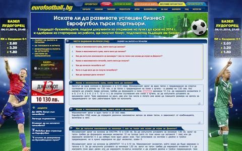 Screenshot of FAQ Page eurofootball.bg - EUROFOOTBALL :: ×ÅÑÒÎ ÇÀÄÀÂÀÍÈ ÂÚÏÐÎÑÈ - captured Nov. 3, 2014