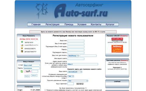 Screenshot of Signup Page avto-surf.ru - avto-surf.ru - Автосерфинг, раскрутка, заработок - captured May 26, 2016