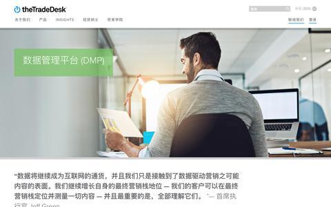 Screenshot of Team Page thetradedesk.com - 数据管理平台 (DMP)   Data Management Marketing Tools   The Trade Desk - captured Nov. 18, 2019