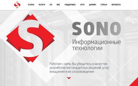 Screenshot of Home Page sono.ru - Sono | Sono - captured Oct. 12, 2015