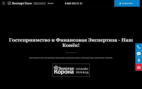 Screenshot of Home Page expertbank.com - официальный сайт. Вы можете взять кредит, открыть вклад, оформить ипотеку на выгодных условиях. | Эксперт Банк - captured Oct. 18, 2017