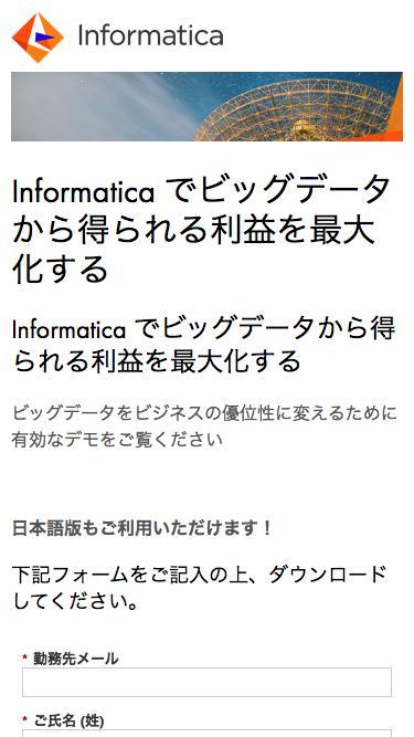 Informatica でビッグデータから得られる利益を最大化する