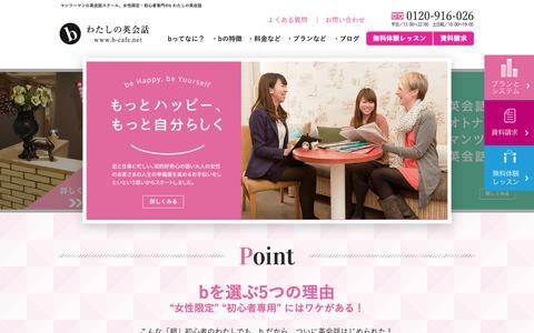 Screenshot of Home Page b-cafe.net - マンツーマン英会話教室なら、女性限定・初心者専門のb わたしの英会話 - captured Nov. 13, 2018