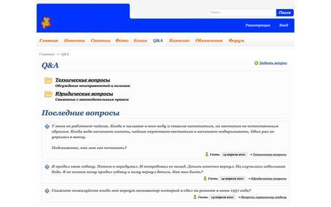 Screenshot of FAQ Page timir-school.net - Q&A — Новостная,социальная сеть блоггеров... - captured Nov. 14, 2015