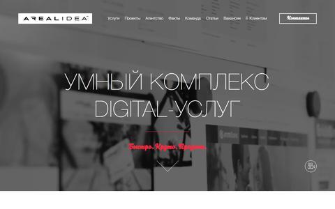 Screenshot of Home Page arealidea.ru - AREALIDEA | Умный комплекс digital-услуг - captured Feb. 5, 2016