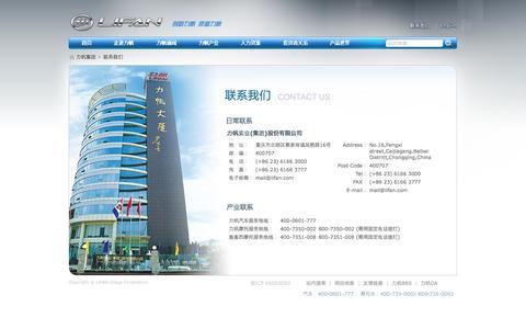 Screenshot of Contact Page lifan.com - 联系我们力帆集团 - captured Sept. 23, 2014