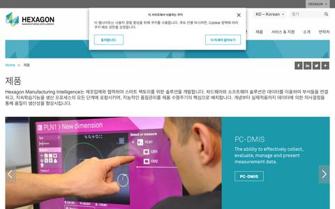Screenshot of Products Page hexagonmi.com - 제품 | Hexagon Manufacturing Intelligence - captured Oct. 21, 2018