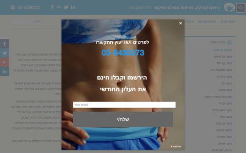 "Screenshot of Services Page gav-clinic.com - שירותי המרפאה - ד""ר יצחק בכר - captured Sept. 3, 2017"
