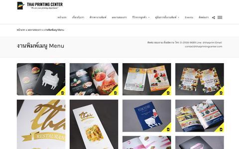 Screenshot of Menu Page thaiprintingcenter.com - งานพิมพ์เมนู Menu - Thai Print Center - captured March 8, 2017
