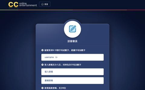 Screenshot of Signup Page cc100.com - 註冊會員 - CC國際網投官網 - 專業平臺,CC彩球網會員登錄、註冊(CC Online) - captured Dec. 6, 2018