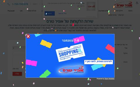 Screenshot of Support Page ophirtours.co.il - שירות לקוחות של אופיר טורס - captured Nov. 7, 2018