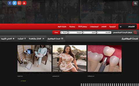 Screenshot of Home Page series4watch.online - مشاهدة سيريس فور واتش اونلاين - captured Dec. 6, 2018
