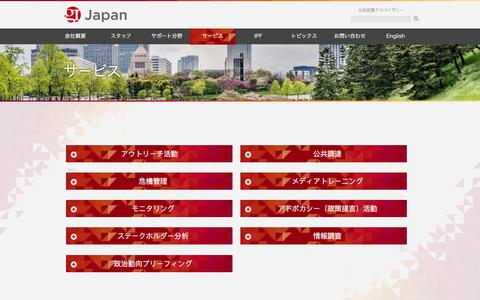 Screenshot of Services Page grjapan.jp - サービス | GR Japan - captured March 2, 2016