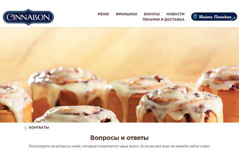 Screenshot of FAQ Page cinnabonrussia.com - Вопросы и ответы - captured July 18, 2018