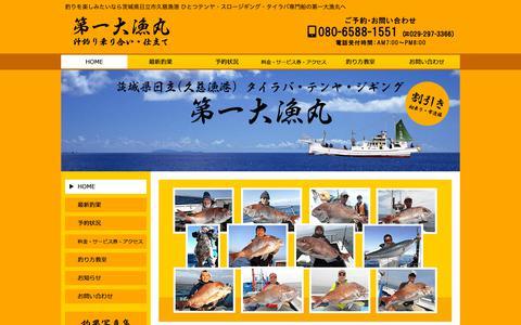 Screenshot of Home Page tairyomaru.com - ひとつテンヤ・スロージギング・タイラバ専門船 茨城県日立久慈漁港【第一大漁丸】 - captured Oct. 28, 2018