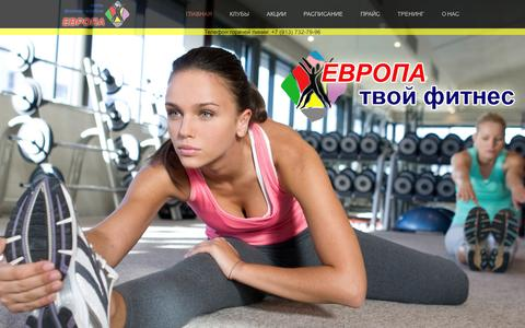 Screenshot of Home Page europaclub.ru - фитнес-клуб Европа - Главная - captured Sept. 25, 2014