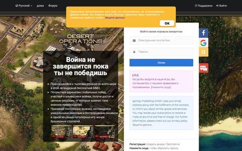 Screenshot of Login Page gamigo.com - Desert Operations - бесплатная браузерная стратегия - captured Sept. 23, 2018