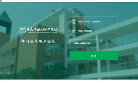 Screenshot of Login Page kohopower.com - 今期四不像图玄机23期:部门投稿-黄大仙癹财符 - captured June 8, 2019
