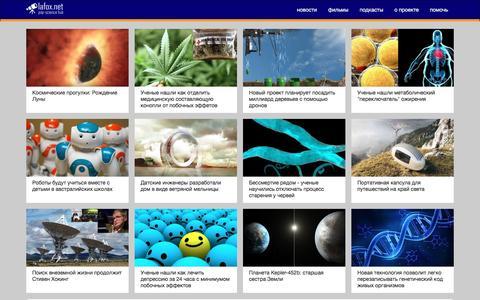Screenshot of Developers Page lafox.net - Lafox.Net - научно-популярный хаб - captured Oct. 18, 2016