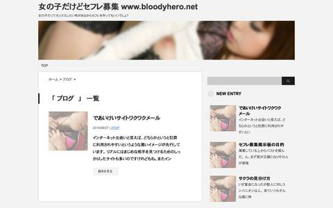 Screenshot of Blog bloodyhero.net - ブログ | 女の子だけどセフレ募集 www.bloodyhero.net - captured Oct. 5, 2014