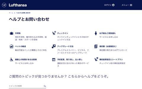 Screenshot of Support Page lufthansa.com - ヘルプとお問い合わせ - captured Oct. 28, 2018