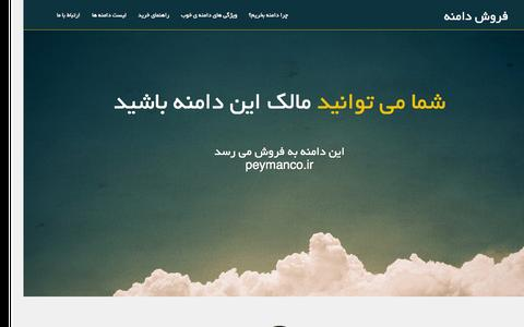 Screenshot of Home Page peymanco.ir - فروش دامنه - captured June 22, 2015