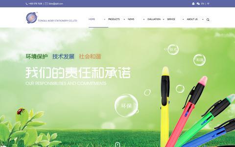 Screenshot of Home Page zjall.com - 桐庐奥尔文具有限公司 - captured Oct. 24, 2017
